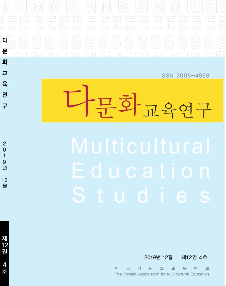 Multicultural Education Studies